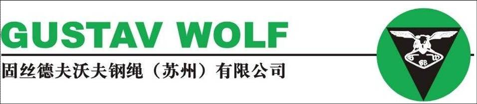 Gustav Wolf Wire Rope(Suzhou)Co.,Ltd.