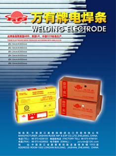 JIASHAN RUIDE IMP&EXP CO.,LTD