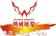 Guangzhou Grandeur(Hongwei) Exhibition Services Co. Ltd