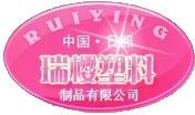 Ruiying Plastic Products Co.,Ltd