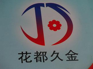 Huadu Long metal processing machinery equipment Co., Ltd