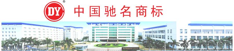 Fujian Dongya Machinery Co.,Ltd