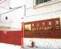JiaLiang Hardware & Electric Appliance Co.,Ltd.