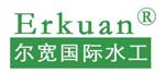 Hong Kong Essence International Water Works Holdings Limited