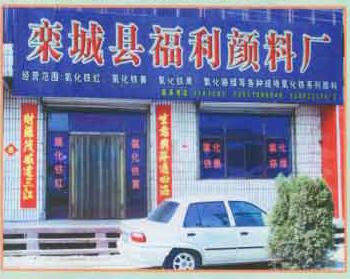hebei  luancheng fuli  pigments  factory