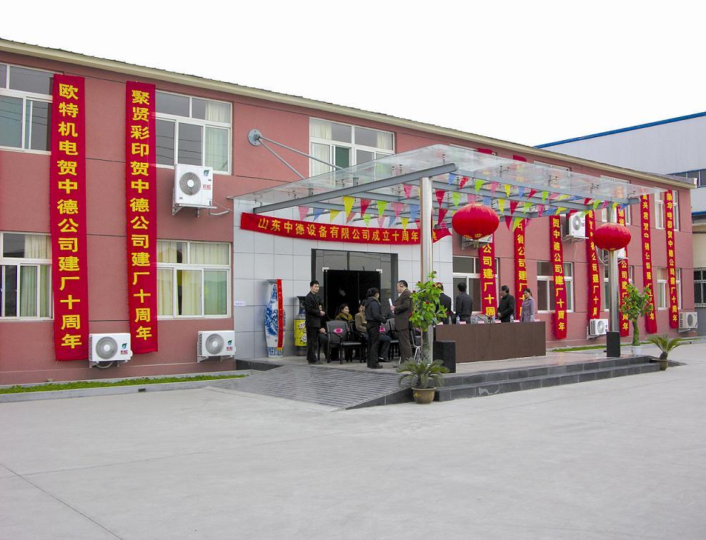 Zhongde Equipment Co., Ltd. ,