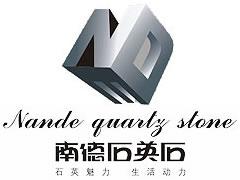 NANDE QUARTZ STONE CO.,LTD