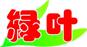 ZhongShan Green-Leaves Vacuum Thermoform Packaging Plastic Products Co.,Ltd