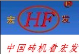 Shandong Hongfa scientific industrial&trading Co,.Ltd