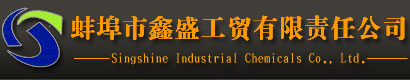 Singshine Industrial Chemicals Co., Ltd.