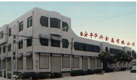 anping county huaxing wire mesh CO.,LTD.