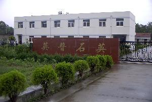 lianyungang inpuquartz factory