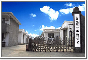 Shenghua metal wire mesh products co.,ltd