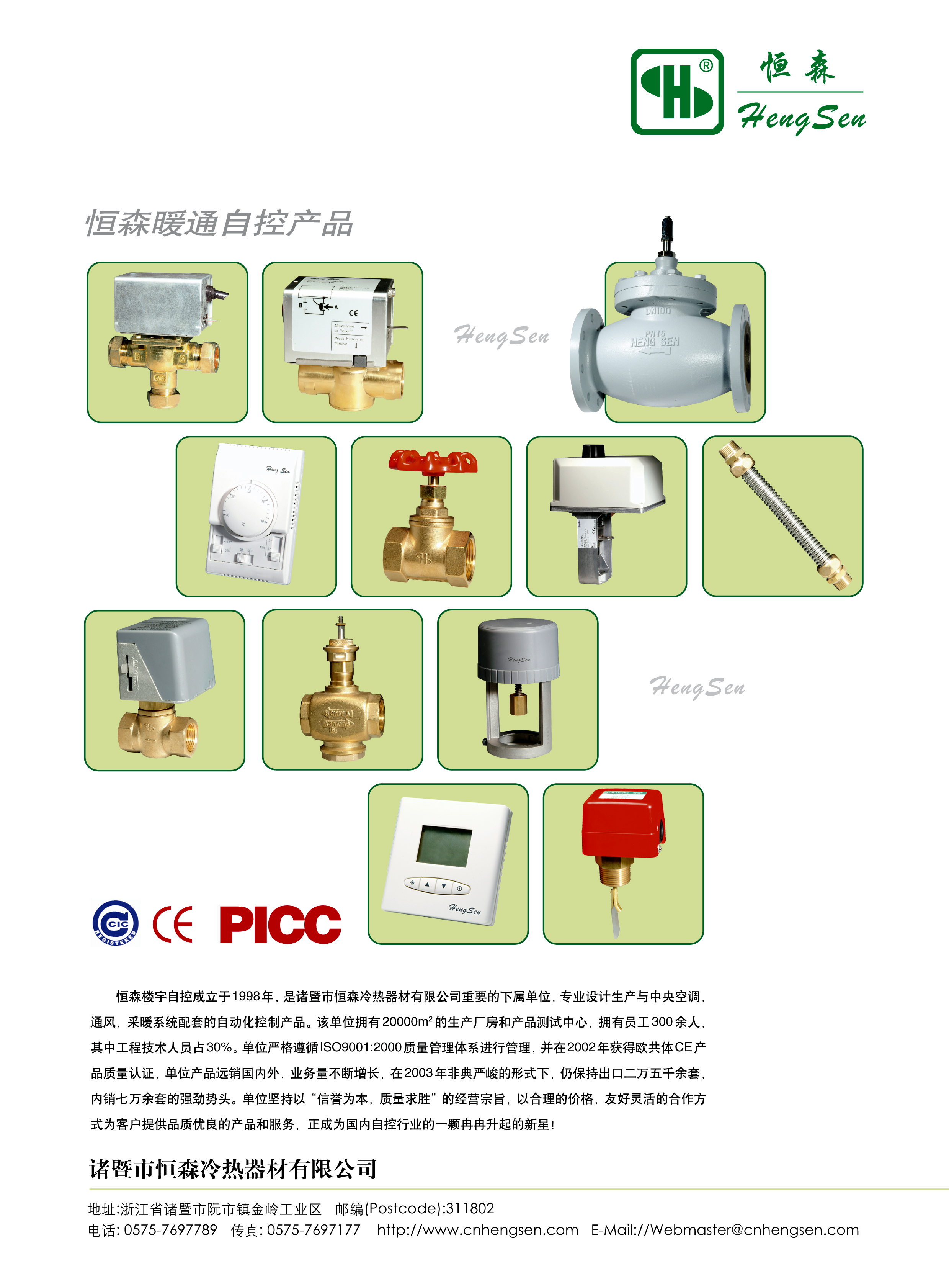 Zhejiang Hengsen Machine-Electrical Co., Ltd