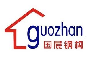 Foshan GuoZhan Steel Structure Co.,Ltd