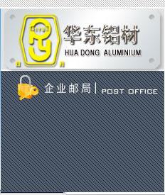 ZHANGJIAGANG HUADONG CHINA ALUMINIUM MAT