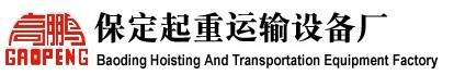 baoding hoisting and transportation equipment factory