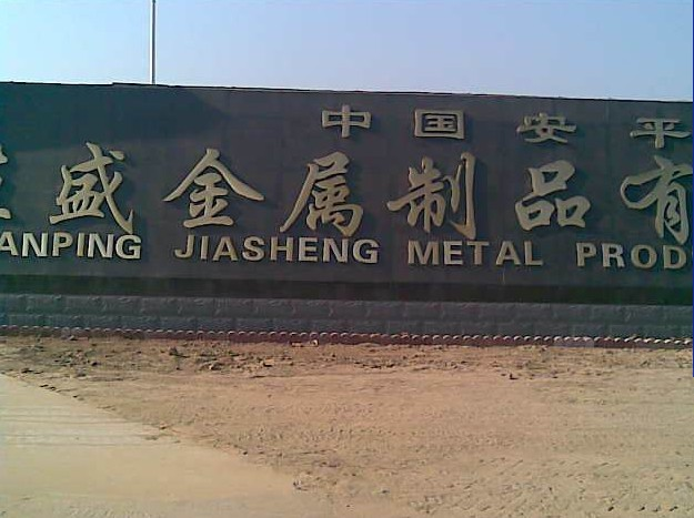 Jiasheng Metal Products Co.,Ltd