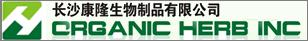 Changsha Orgenic Herb lnc